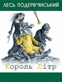 Лесь Подерв'янський -Король Літр (збірник)