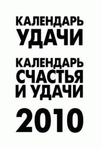 А. Рыжова - Календарь удачи на 2010 год