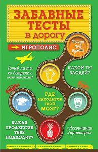 Ирина Парфенова -Забавные тесты в дорогу