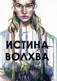 Максим Лисин -Истина волхва