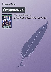 Стивен Кинг -Отражение