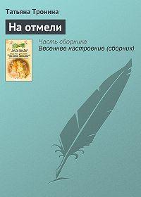 Татьяна Тронина -На отмели
