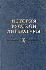 Коллектив Авторов -Древнерусская литература. Литература XVIII века
