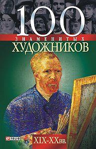 Татьяна Иовлева -100 знаменитых художников XIX-XX вв.