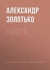 Александр Золотько -Работа
