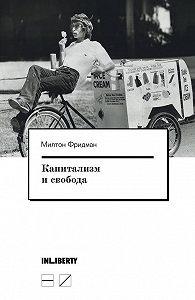 Милтон Фридман -Капитализм и свобода