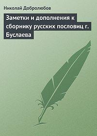 Николай Добролюбов -Заметки и дополнения к сборнику русских пословиц г. Буслаева