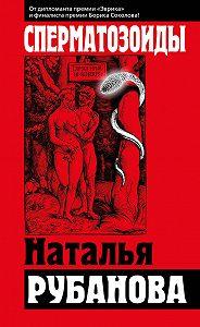 Наталья Рубанова - Сперматозоиды