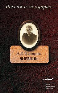 Любовь Шапорина -Дневник. Том 2