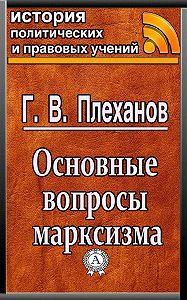 Г. В. Плеханов - Основные вопросы марксизма