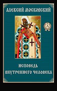 Алексий Святитель - Исповедь внутреннего человека