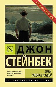Джон Стейнбек -Зима тревоги нашей