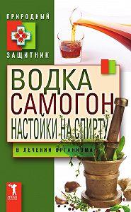 Ю. Николаева -Водка, самогон, настойки на спирту в лечении организма
