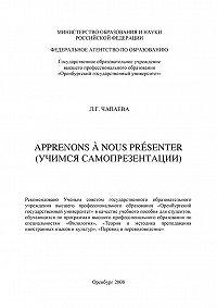 Людмила Чапаева - Apprenons à nous présenter (Учимся самопрезентации)