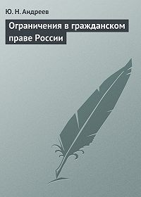 Юрий Андреев -Ограничения в гражданском праве России