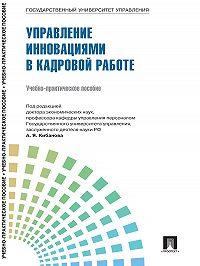 Коллектив авторов -Управление персоналом: теория и практика. Организация профориентации и адаптации персонала