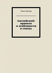 Ольга Демир - Английский: правила и особенности в стихах