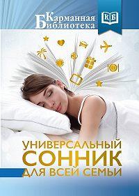 Сборник -Универсальный сонник для всей семьи