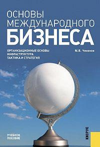 Михаил Чиненов -Основы международного бизнеса