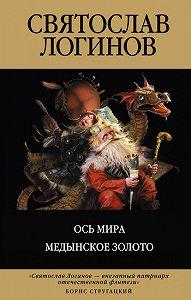 Святослав  Логинов - Ось Мира