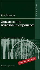 В. Лазарева -Доказывание в уголовном процессе