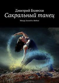 Дмитрий Болесов -Сакральный танец. Между Землей и Небом