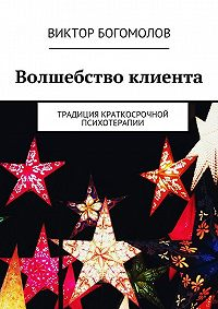 Виктор Богомолов -Волшебство клиента