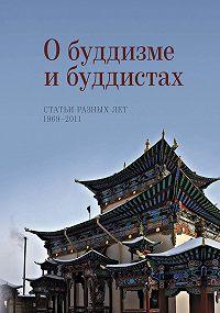 Наталия Жуковская -Обуддизме ибуддистах. Статьи разных лет. 1969–2011