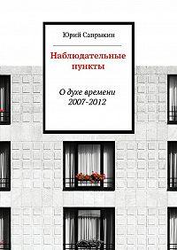 Юрий Сапрыкин -Наблюдательные пункты