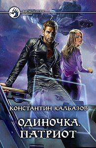 Константин Калбазов -Одиночка. Патриот