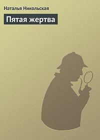Наталья Никольская -Пятая жертва