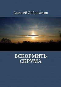 Алексей Доброхотов -Вскормить Скрума