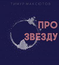 Тимур Максютов -Про звезду (сборник)