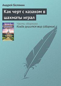 Андрей Белянин -Как черт с казаком в шахматы играл