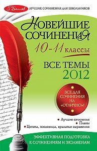 З. С. Сидоренко -Новейшие сочинения. Все темы 2012: 10-11 классы