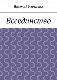 Николай Каркавин -Всеединство