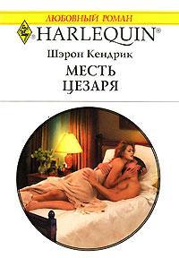 Шэрон  Кендрик -Месть Цезаря