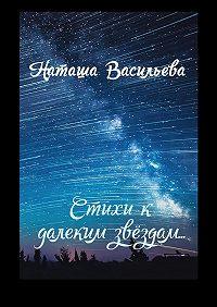 Наташа Васильева -Стихи кдалеким звездам