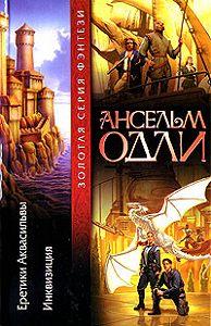 Ансельм Одли - Инквизиция