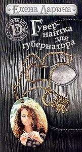 Елена Ларина - Гувернантка для губернатора, или История Светы Черновой, родившейся под знаком Скорпиона