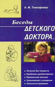 Ада Михайловна Тимофеева - Беседы детского доктора