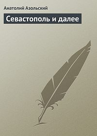 Анатолий Азольский -Севастополь и далее