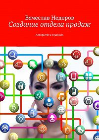 Вячеслав Недеров -Создание отдела продаж. Алгоритм иправила