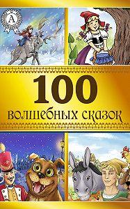 Коллектив авторов -100 волшебных сказок