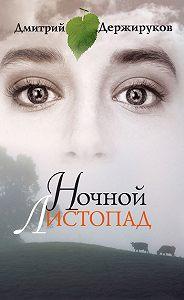 Дмитрий Держируков -Ночной листопад (сборник стихотворений)