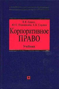 В. В. Гущин -Корпоративное право: учебник