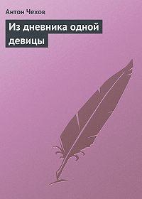 Антон Павлович Чехов -Из дневника одной девицы