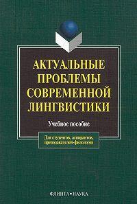 Л. Н. Чурилина - Актуальные проблемы современной лингвистики. Учебное пособие
