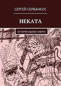 Сергей Серванкос -Неката. История одной смерти