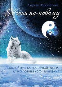 Сергей Заболотный -Жить по-новому
